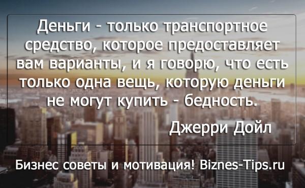 Бизнес цитатник