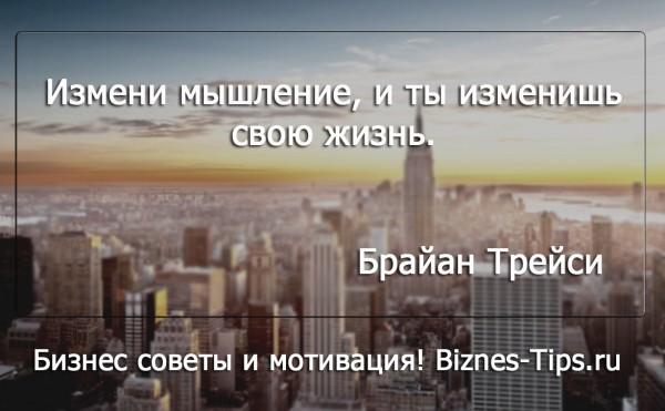 Бизнес цитатник - Брайан Трейси