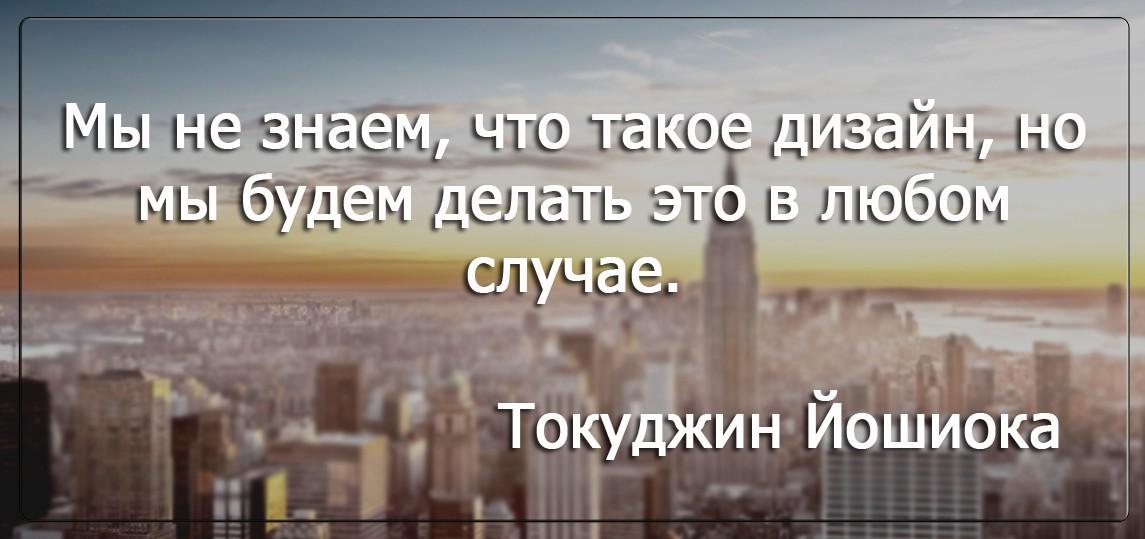 БИЗНЕС ЦИТАТНИК - Токуджин Йошиока