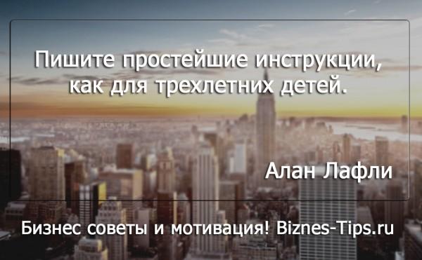 Бизнес цитатник - Алан Лафли