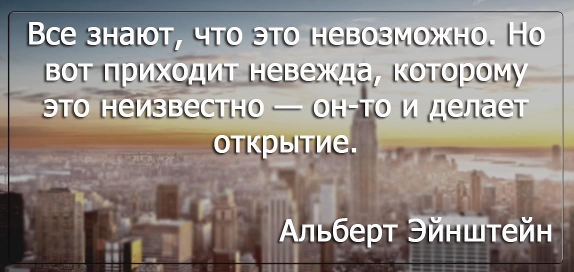 Бизнес цитатник - Альберт Эйнштейн