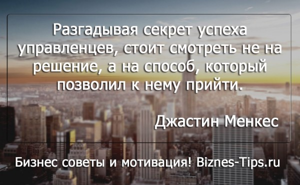 Бизнес цитатник - Джастин Менкес