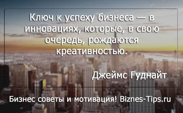 Бизнес цитатник - Джеймс Гуднайт