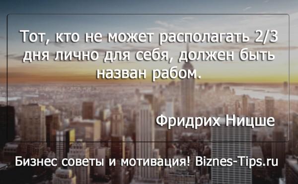 Бизнес цитатник - Фридрих Ницше