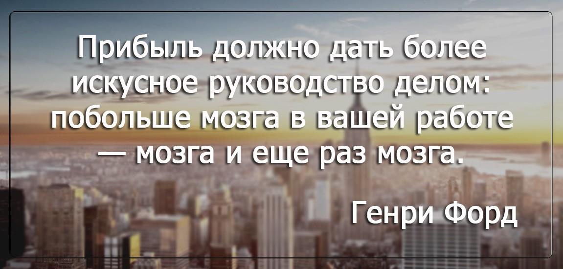Бизнес цитатник - Генри Форд