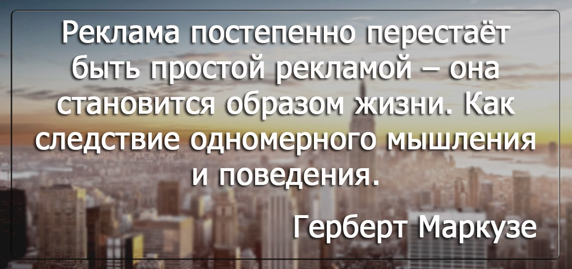 Бизнес цитатник - Герберт Маркузе