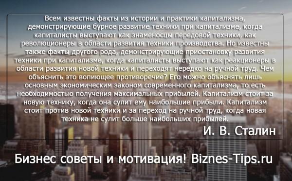 Бизнес цитатник - Иосиф Сталин