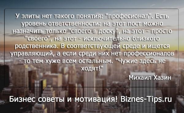 Бизнес цитатник - Михаил Хазин