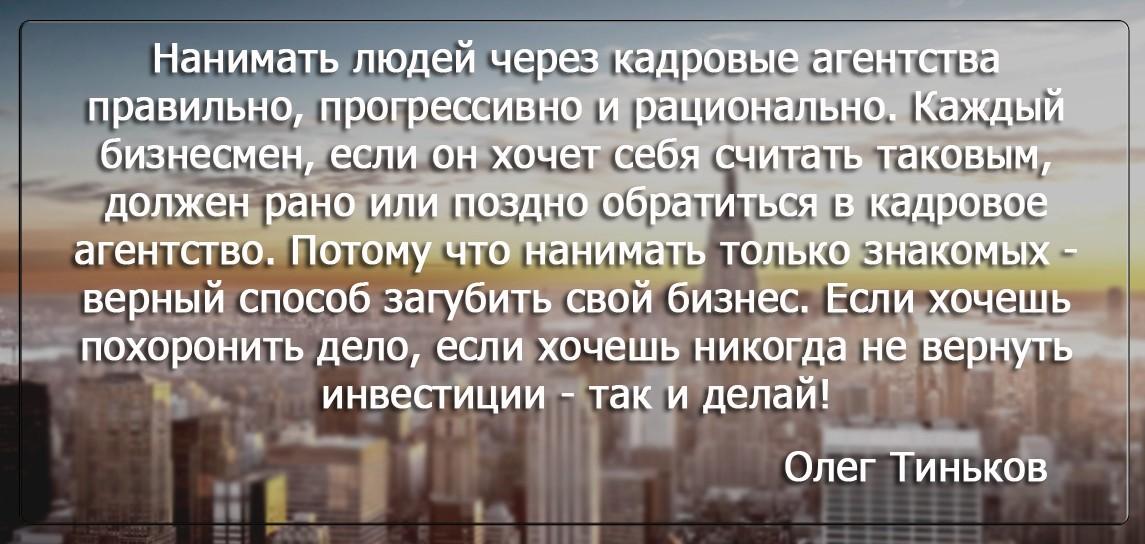 Бизнес цитатник - Олег Тиньков