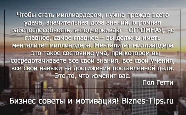 Бизнес цитатник - Пол Гетти