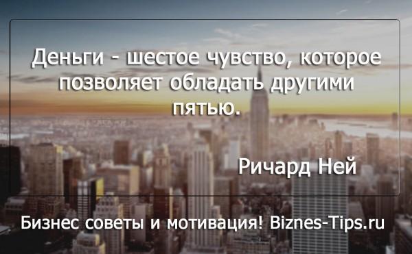 Бизнес цитатник - Ричард Ней