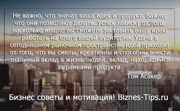 Бизнес цитатник - Том Асакер
