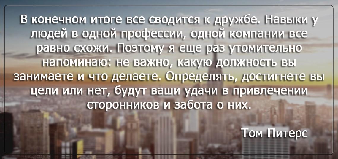 Бизнес цитатник - Том Питерс