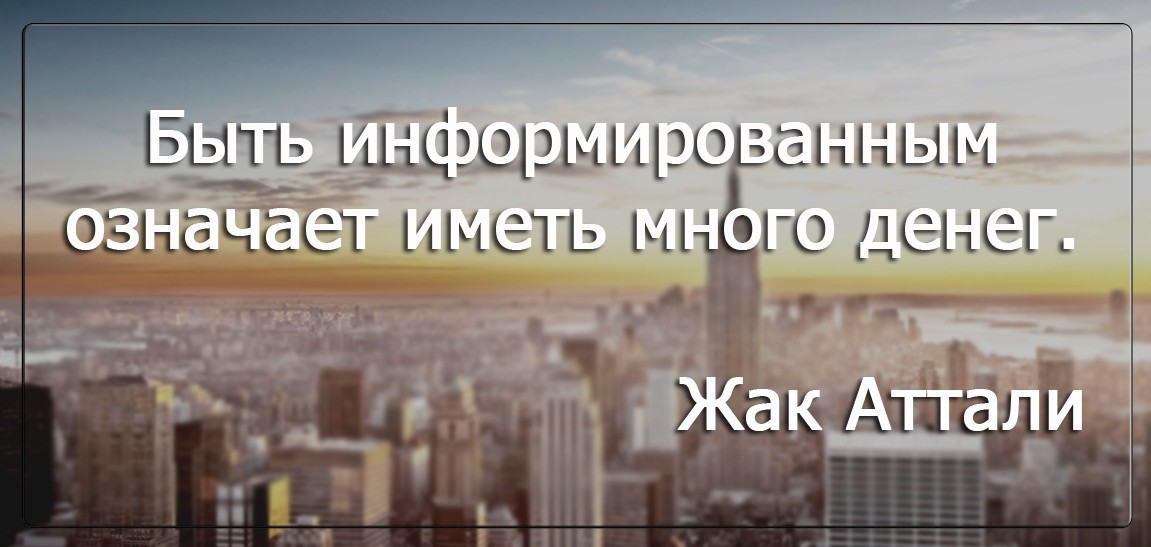 Бизнес цитатник - Жак Аттали