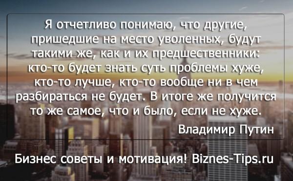 Бизнес цитатник - Владимир Путин
