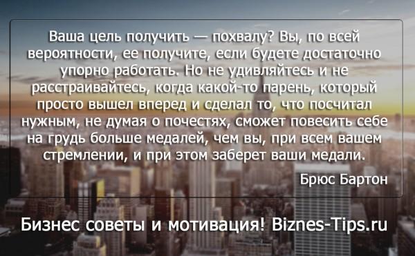 Бизнес цитатник - Брюс Бартон