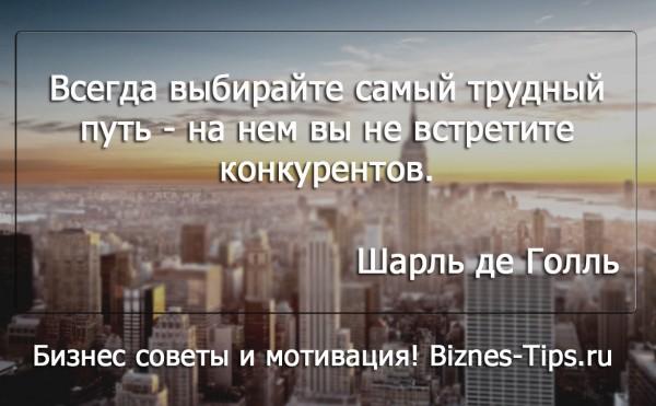 Бизнес цитатник - Шарль де Голль