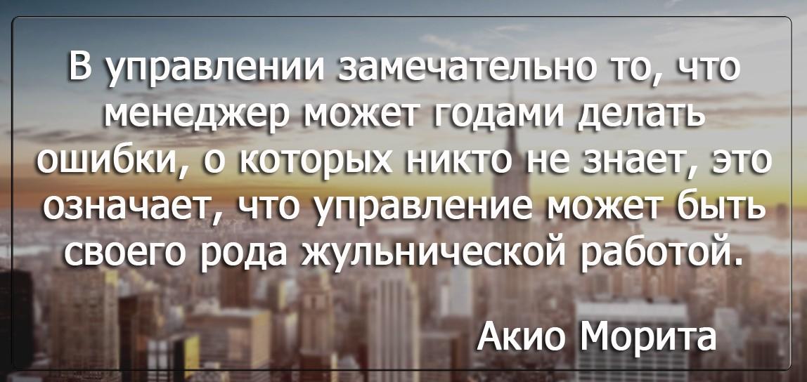 Бизнес цитатник - Акио Морита