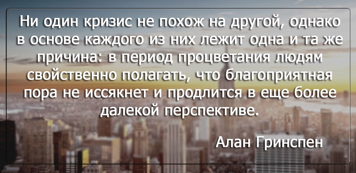 Бизнес цитатник - Алан Гринспен