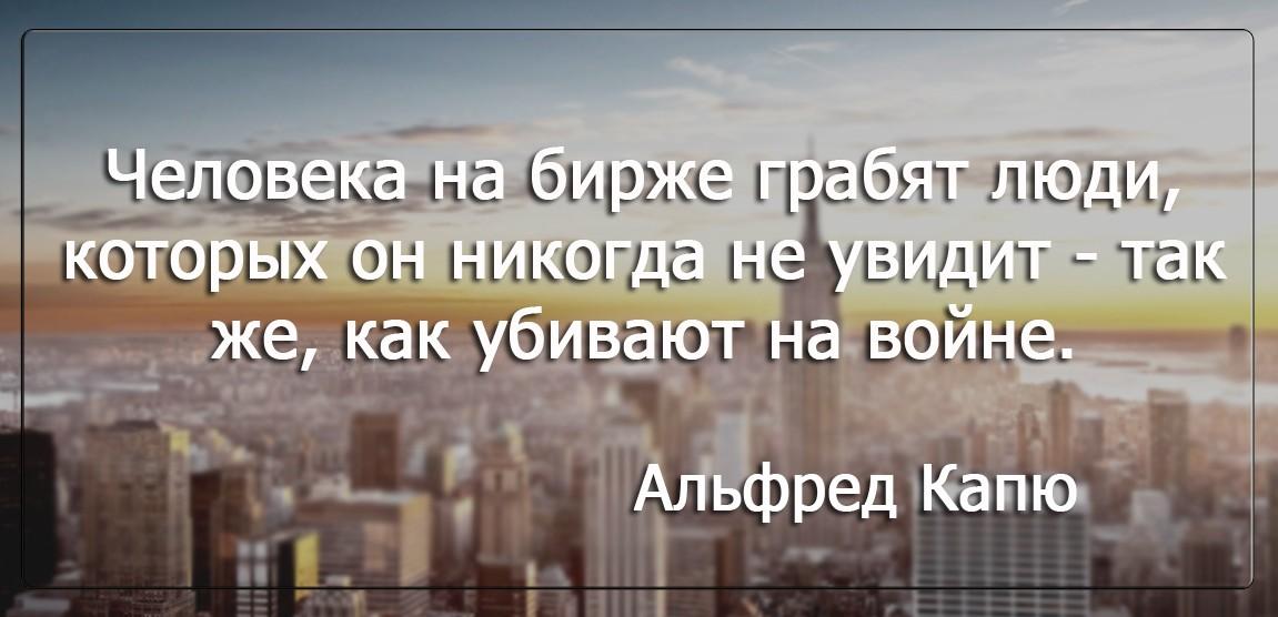 Бизнес цитатник - Альфред Капю