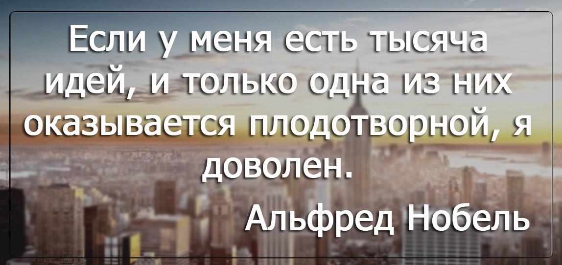 Бизнес цитатник - Альфред Нобель