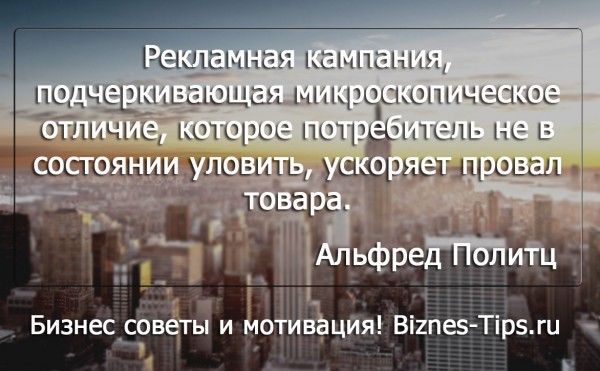 Бизнес цитатник - Альфред Политц