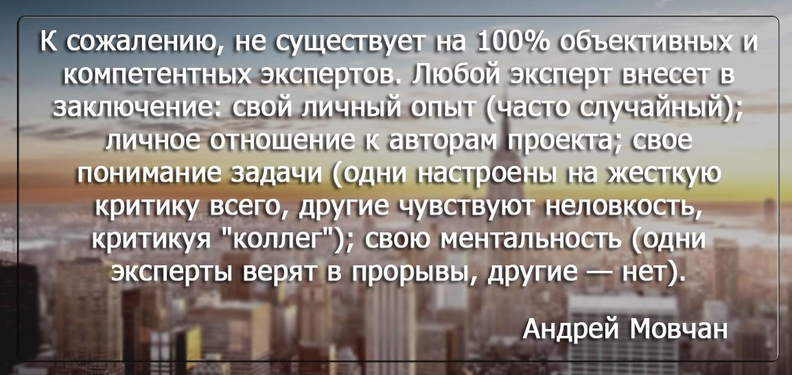 Бизнес цитатник - Андрей Мовчан