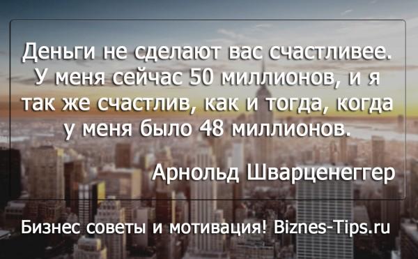 Бизнес цитатник - Арнольд Шварценеггер
