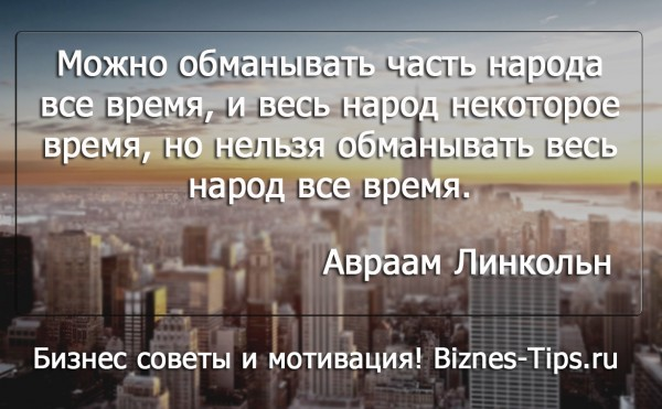 Бизнес цитатник - Авраам Линкольн