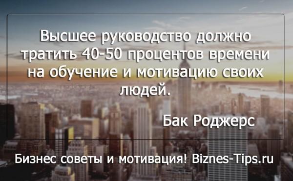 Бизнес цитатник - Бак Роджерс