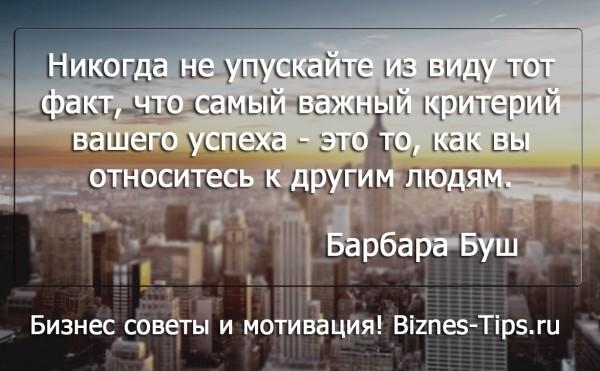 Бизнес цитатник - Барбара Буш