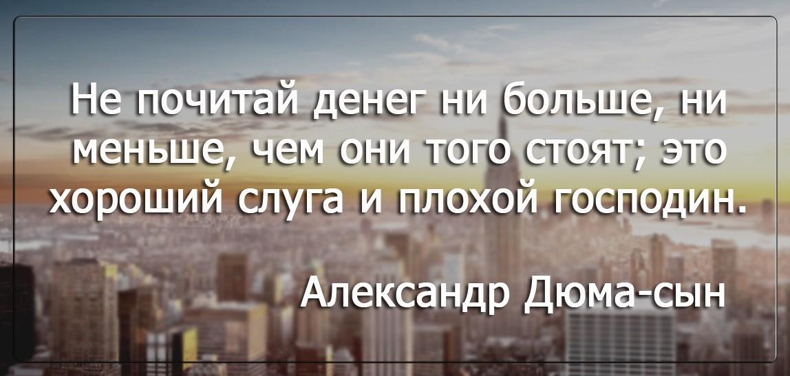 Бизнес цитатник - Александр Дюма-сын