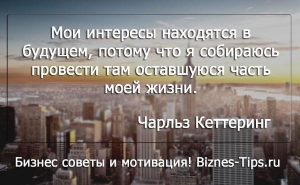 Бизнес цитатник - Чарльз Кеттеринг