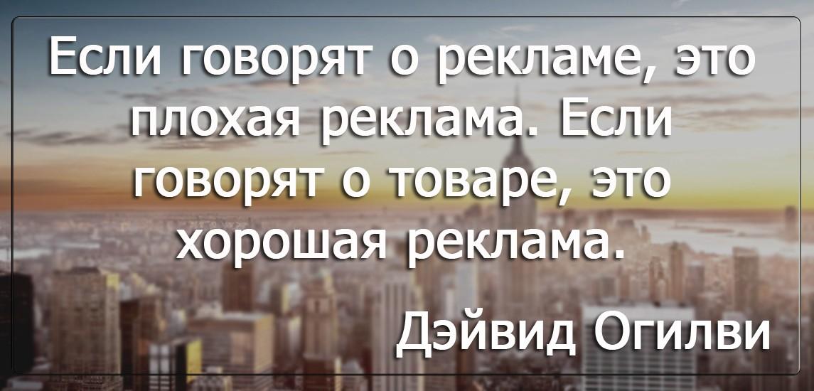 Бизнес цитатник - Дэйвид Огилви