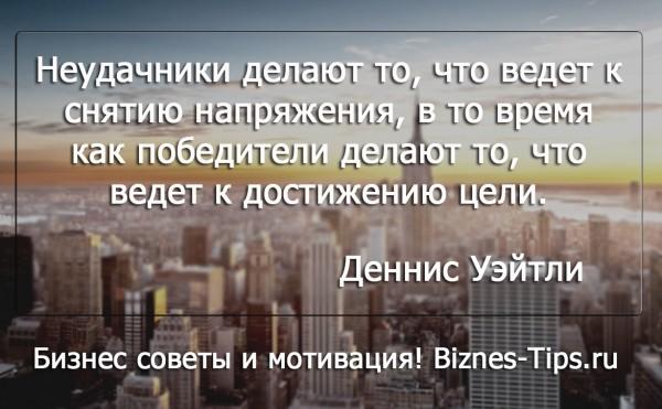 Бизнес цитатник - Деннис Уэйтли