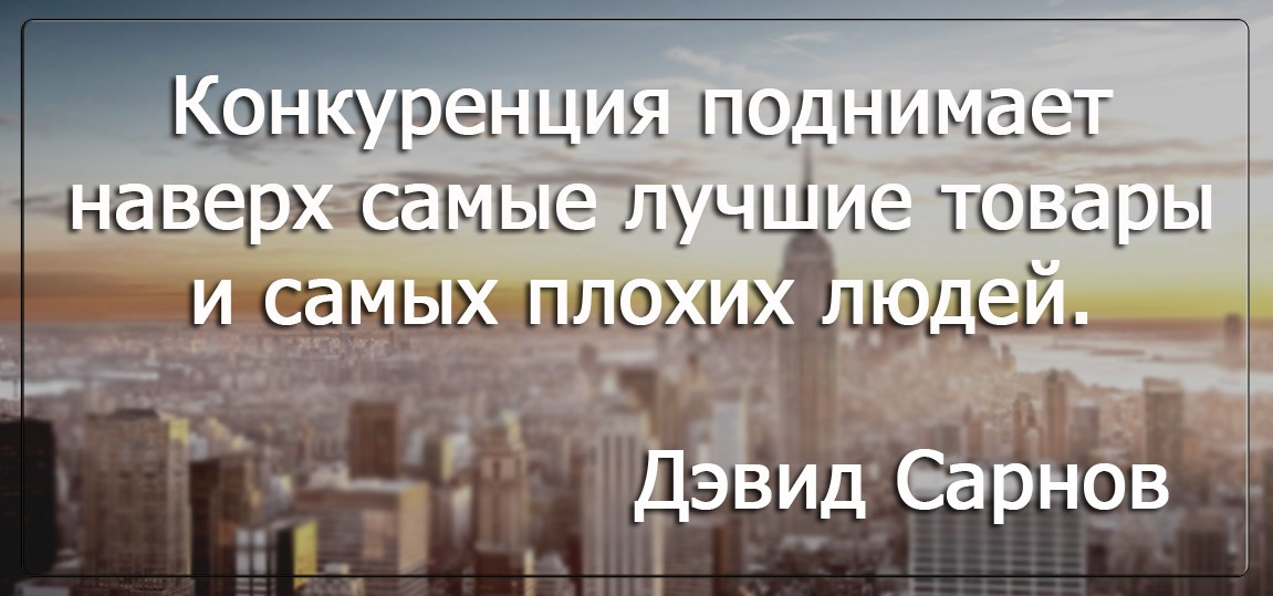 Бизнес цитатник - Дэвид Сарнов