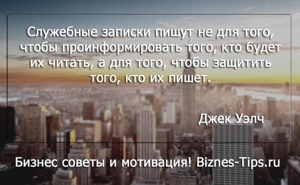 Бизнес цитатник - Дин Ачесон