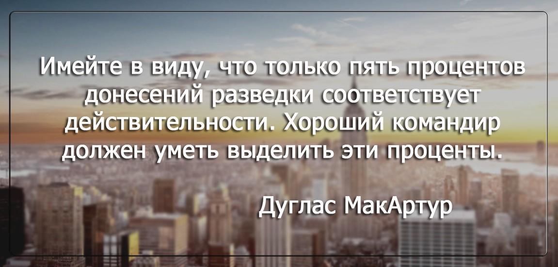 Бизнес цитатник - Дуглас МакАртур