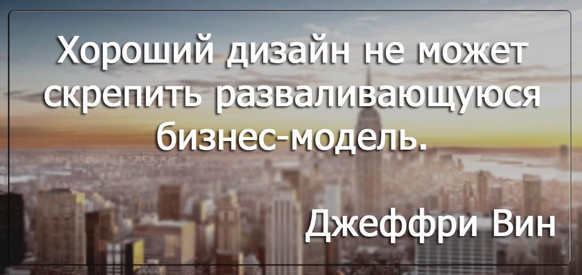 Бизнес цитатник - Джеффри Вин