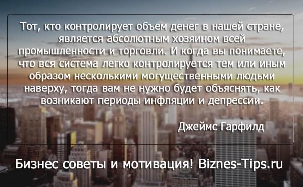 Бизнес цитатник - Джеймс Гарфилд