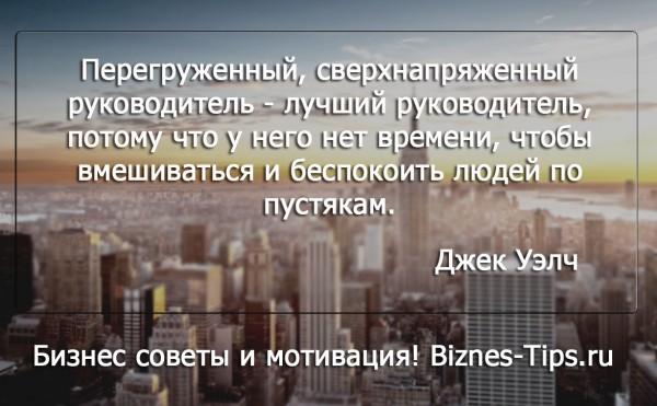 Бизнес цитатник - Джек Уэлч