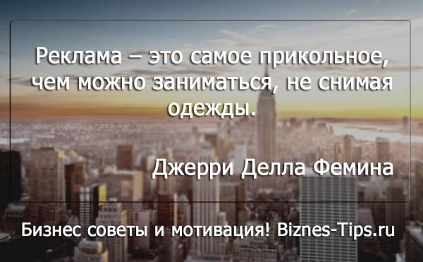 Бизнес цитатник - Джерри Делла Фемина