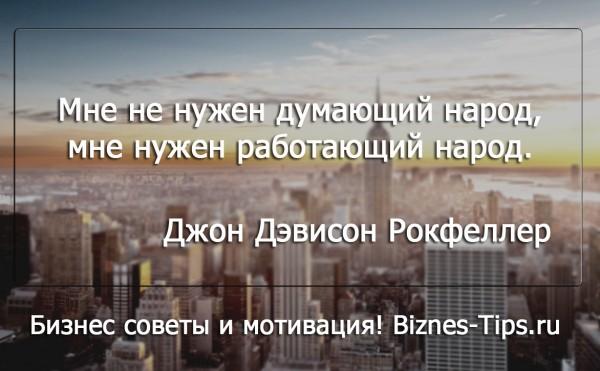 Бизнес цитатник - Джон Дэвисон Рокфеллер