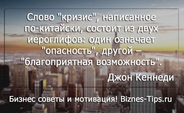 Бизнес цитатник - Джон Кеннеди