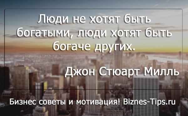 Бизнес цитатник - Джон Стюарт Милль