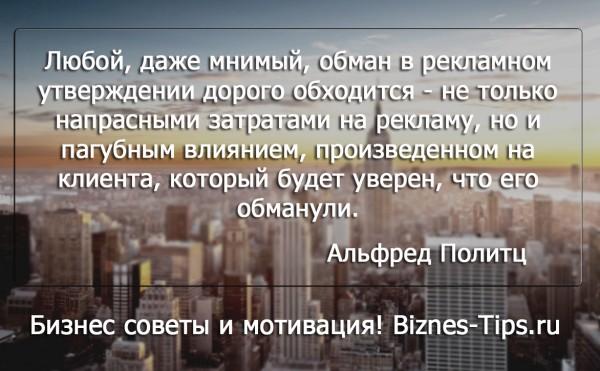 Бизнес цитатник - Джон Ванамейкер