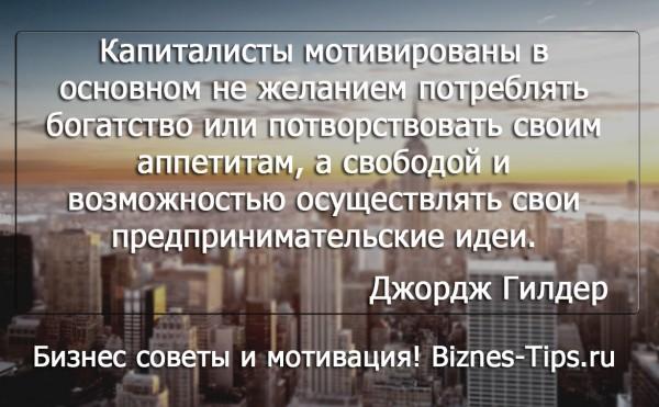 Бизнес цитатник - Джордж Гилдер