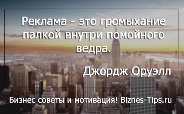 Бизнес цитатник - Джордж Оруэлл