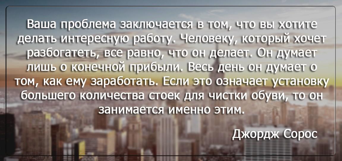 Бизнес цитатник - Джордж Сорос