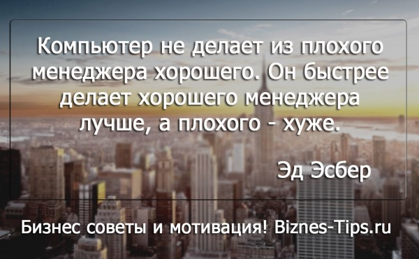 Бизнес цитатник - Эд Эсбер